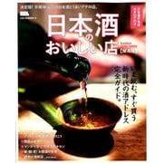 日本酒のおいしい店 関西版(エルマガムック) [ムックその他]