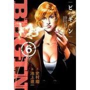 BEGIN<6>(ビッグ コミックス) [コミック]