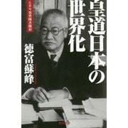 皇道日本の世界化 [単行本]
