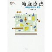 箱庭療法-基礎的研究と実践(創元アーカイブス) [単行本]