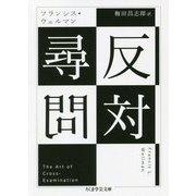 反対尋問<ウ-30-1>(ちくま学芸文庫) [文庫]