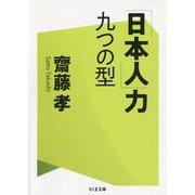 「日本人」力九つの型 [文庫]