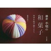 鎌倉 手毬の和菓子-四季を映す練りきり [単行本]