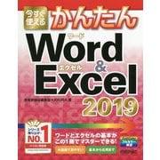 今すぐ使えるかんたん Word & Excel 2019 [ムックその他]