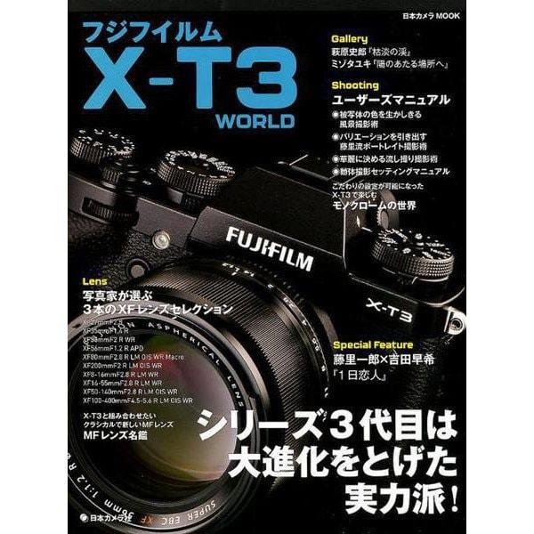 フジフイルム X-T3 WORLD (日本カメラMOOK) [ムックその他]