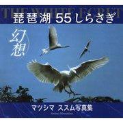 THE WHITE EGRET 55しらさぎ 琵琶湖幻想―マツシマススム写真集 [ムックその他]