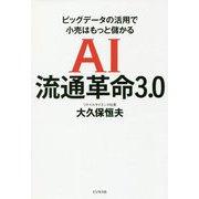 AI流通革命3.0 [ムックその他]