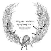 岸田繁「交響曲第二番」初演
