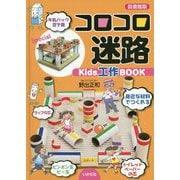 コロコロ迷路 Kids工作BOOK 図書館版 [単行本]