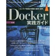 Docker実践ガイド第2版 [単行本]