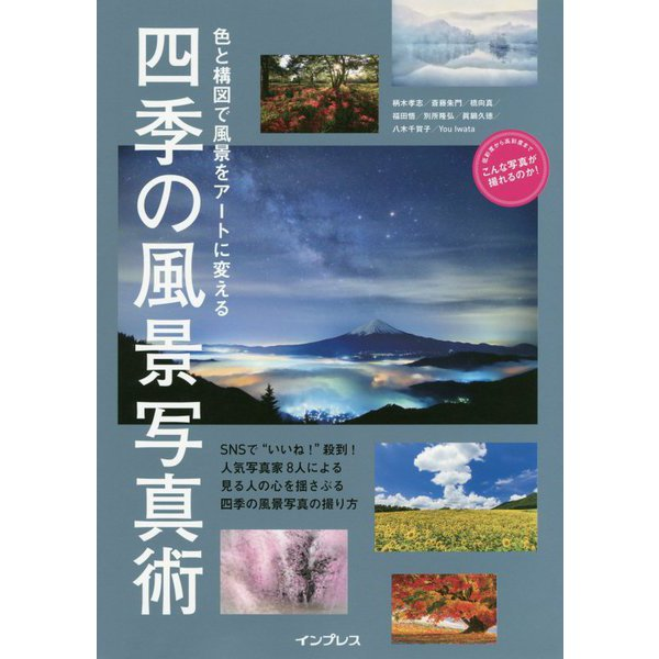 色と構図で風景写真をアートに変える 四季の風景写真術 [単行本]