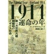 1914 運命の年-第一次世界大戦開戦時のイギリス社会 [単行本]