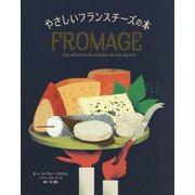 やさしいフランスチーズの本 [単行本]