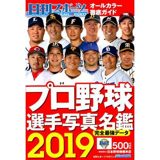 増刊日刊スポーツマガジン 2019年 03月号 [雑誌]