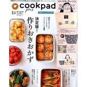 cookpad plus(クックパッドプラス) 2019年 04月号 [雑誌]