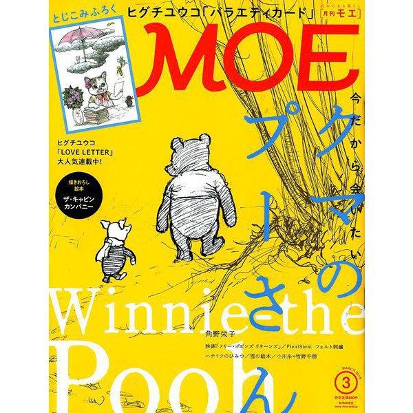 MOE (モエ) 2019年 03月号 [雑誌]