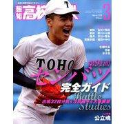 報知高校野球 2019年 03月号 [雑誌]