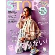 STORY (ストーリー) 2019年 03月号 [雑誌]