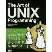 The Art of UNIX Programming [単行本]
