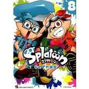Splatoon<8>(てんとう虫コミックス〔スペシャル〕) [コミック]