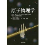 原子物理学-量子テクノロジーへの基本概念;原著第2版<原著第2版> [単行本]