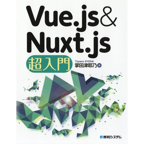 Vue.js&Nuxt.js超入門 [単行本]