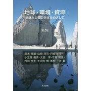地球・環境・資源-地球と人類の共生をめざして 第2版 [単行本]
