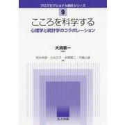 こころを科学する-心理学と統計学のコラボレーション(クロスセクショナル統計シリーズ<9>) [全集叢書]
