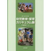 教育課程・保育課程論 改訂版:新・幼稚園教育要領/保育所保育指針対応 [単行本]