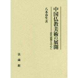中国仏教美術の展開-唐代前期を中心に [単行本]