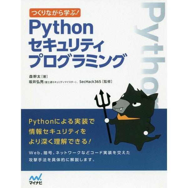 つくりながら学ぶ! Pythonセキュリティプログラミング [単行本]