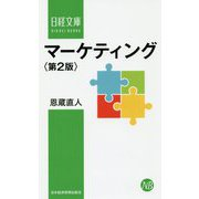 マーケティング〈第2版〉 第2版 (日経文庫<F51>) [新書]