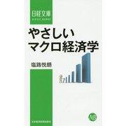 やさしいマクロ経済学(日経文庫<F75>) [新書]