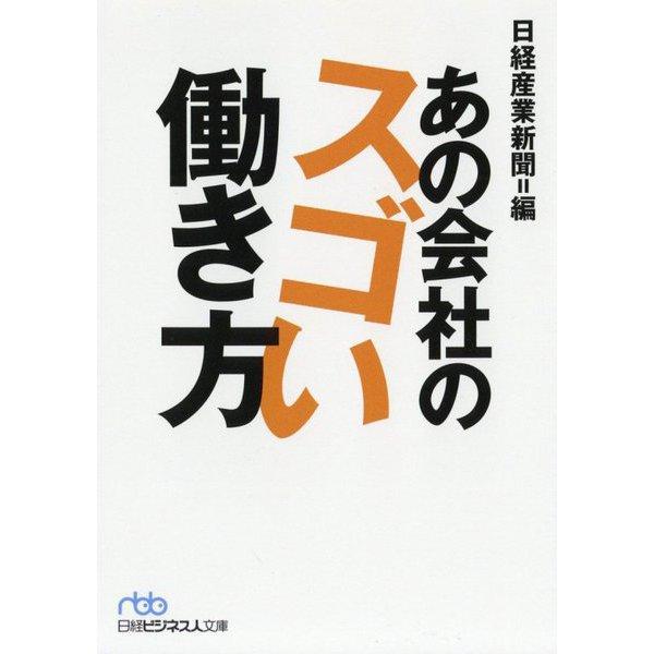 あの会社のスゴい働き方(日経ビジネス人文庫<B に-5-5>) [文庫]