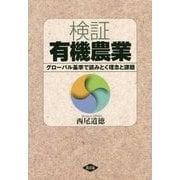 検証 有機農業-グローバル基準で読みとく 理念と課題 [単行本]
