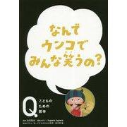なんでウンコでみんな笑うの?(NHK Eテレ「Q~こどものための哲学」<6>) [全集叢書]