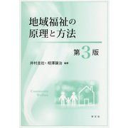 地域福祉の原理と方法 第3版 [単行本]