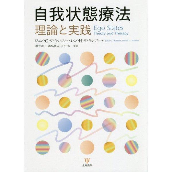自我状態療法-理論と実践 [単行本]