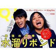 Quick Japan 142 [単行本]
