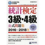 日本統計学会公式認定 統計検定 3級・4級 公式問題集(2016~2018年) [単行本]