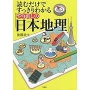 読むだけですっきりわかる「やり直しの日本地理」 [単行本]