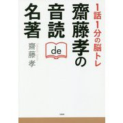 1話1分 脳トレ 齋藤孝の音読de名著 [単行本]