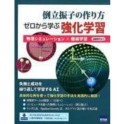 倒立振子の作り方ゼロから学ぶ強化学習-物理シミュレーション×機械学習 [単行本]