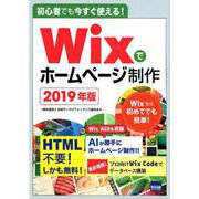 Wixでホームページ制作 2019年版-初心者でも今すぐ使える! [単行本]