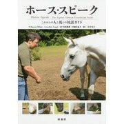 ホース・スピーク-これからの人と馬との対話ガイド [単行本]