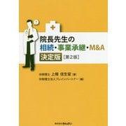 院長先生の相続・事業承継・M&A 決定版第2版 [単行本]