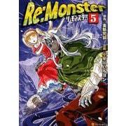 Re:Monster 5(アルファポリスCOMICS) [コミック]