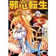 邪竜転生 Vol.3(アルファポリスCOMICS) [コミック]