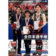 ワールド・フィギュアスケート No.84 [単行本]