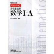 チャート式基礎と演習数学1+A 増補改訂版 [単行本]